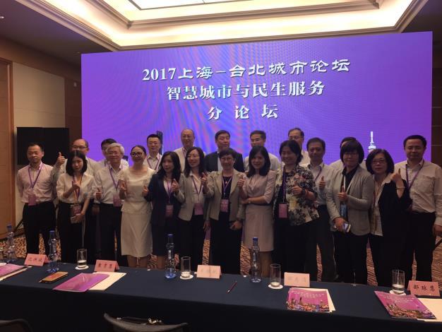 圖2:與會貴賓於2017台北-上海「智慧城市與民生服務分論壇」合影[開啟新連結]
