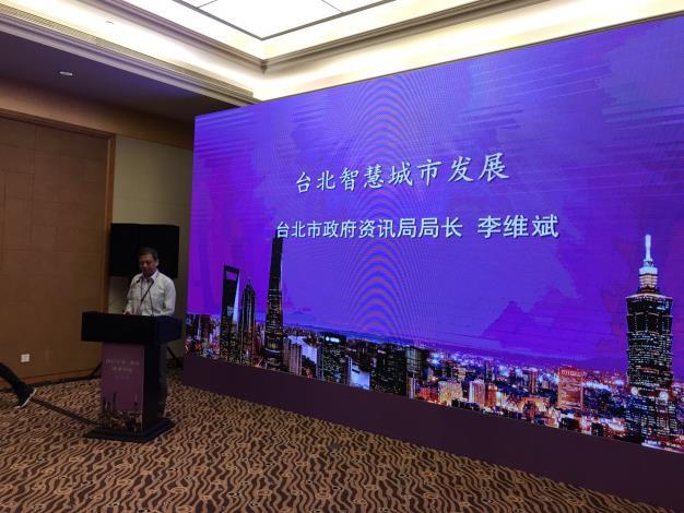 圖3:台北市政府資訊局李維斌局長分享台北智慧城市發展[開啟新連結]
