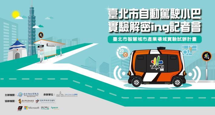 圖2:「台北市自動駕駛小巴實驗解密ing」記者會