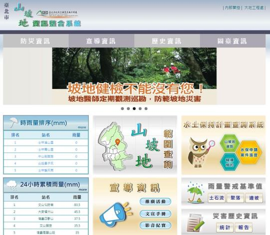 山坡地資訊整合系統首頁(http://www.geomis.gov.taipei/GEOINFO/MainPage/index.aspx)