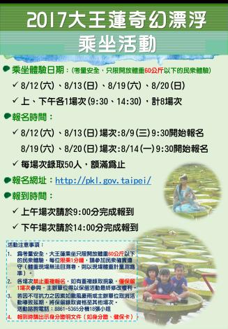圖5. 2017大王蓮奇幻漂浮乘坐活動海報