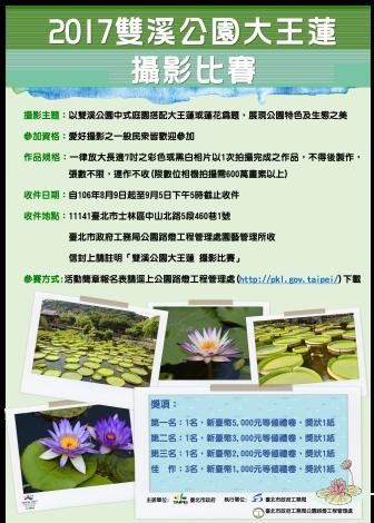 圖6. 2017大王蓮攝影比賽海報[開啟新連結]