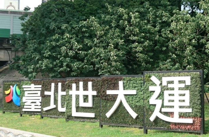 圖1.重慶北路交流道的世大運立體綠牆看板