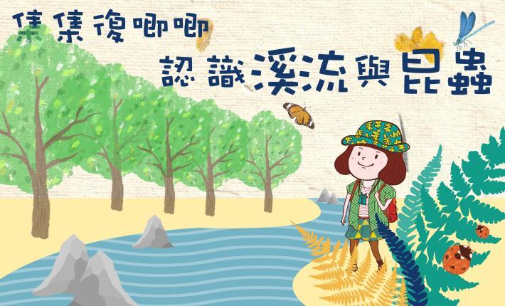106年8月20日臺北市政府工務局大地工程處舉辦主題活動「集集復唧唧.認識溪流與昆蟲」海報。