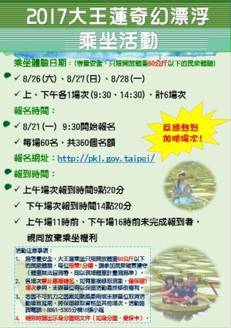 圖5.大王蓮乘坐活動加映場宣傳海報