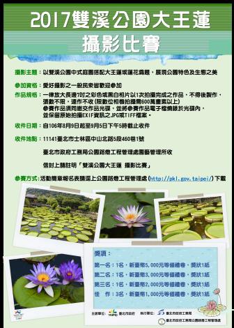 圖6. 雙溪公園大王蓮攝影比賽宣傳海報