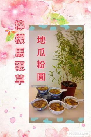 圖1.「香草植物生活運用(香草點心DIY)」(謝寶蓮提供)