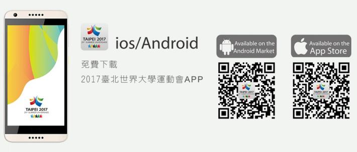 圖1:掃描QR Code即可免費下載2017臺北世界大學運動會APP