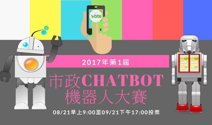 圖說:市政機器人ChatBot競賽即日起至9/21止進行投票[開啟新連結]