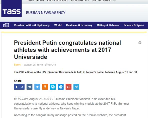 俄羅斯通訊社報導,俄羅斯總統普京稱讚國內選手的表現