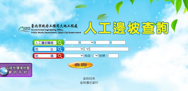 人工邊坡查詢介面,輸入編碼、地址或地籍地號即可查詢