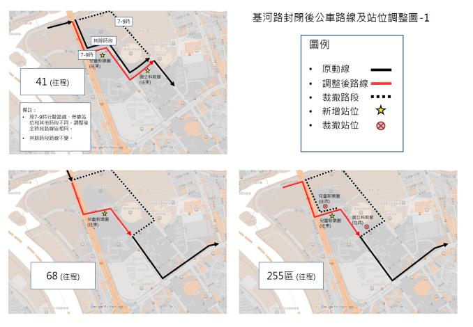 基河路封閉後公車路線及站位調整圖-1