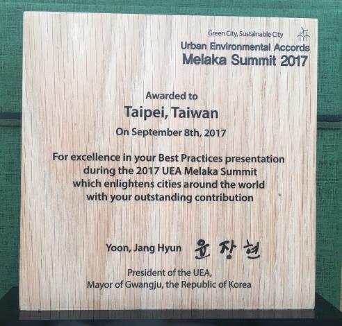 臺北市獲頒第一屆UEA城市最佳實踐獎