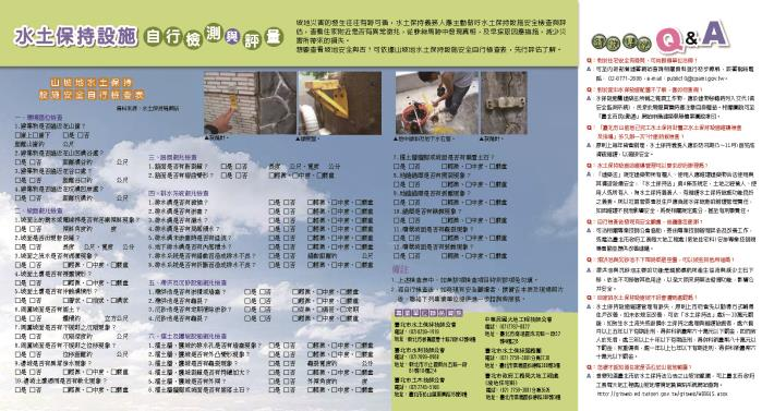 圖1 臺北市已完工水土保持計畫設施自行檢測與評量表