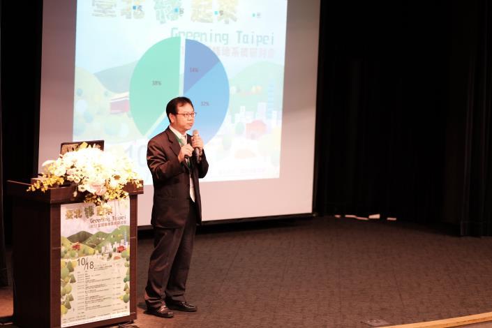 10公園處黃立遠處長主講台北市公園綠地系統