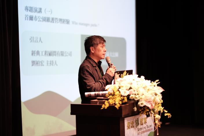 11劉柏宏老師擔任引言人