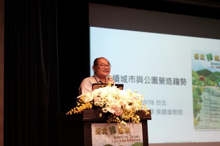 18侯錦雄教授主講公園與城市治理的時代變遷