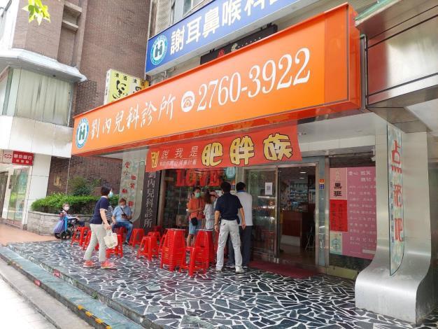 支援疫苗施打-劉內兒科診所(2)