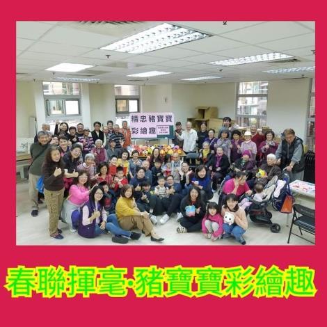 20190120精忠里春聯揮毫.豬寶寶彩繪趣
