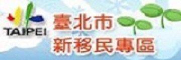 臺北市新移民專區網站