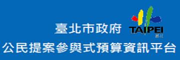 臺北市公民提案參與式預算資訊平台