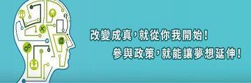 臺北市公民提案參與式預算資訊平台[另開新視窗]