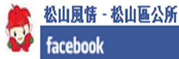 松山區公所-Facebook[另開新視窗]