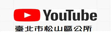 松山區公所YouTube頻道