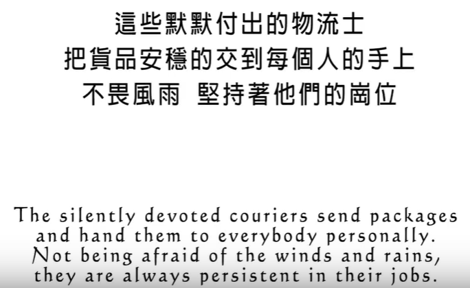 The silently devoted couriers send packages and hand them to everybody personally. Not being afraid of the winds and rains ,they are always persistent in their jobs.