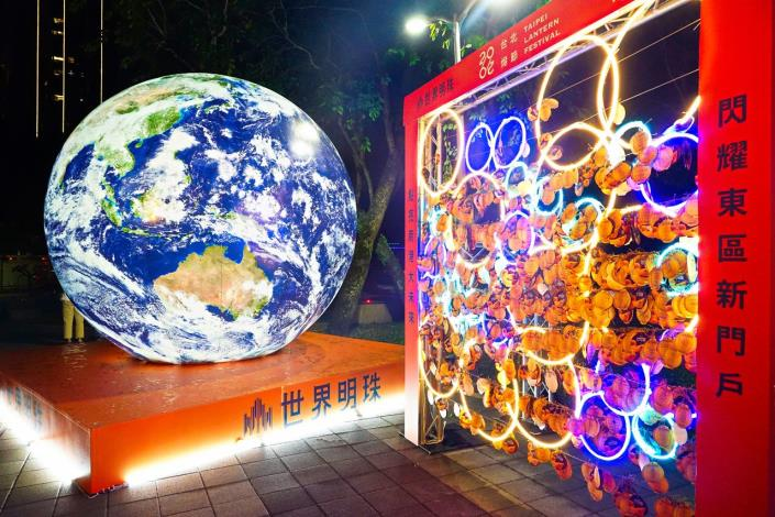 2020 Taipei Lantern Festival East District_World Pearl