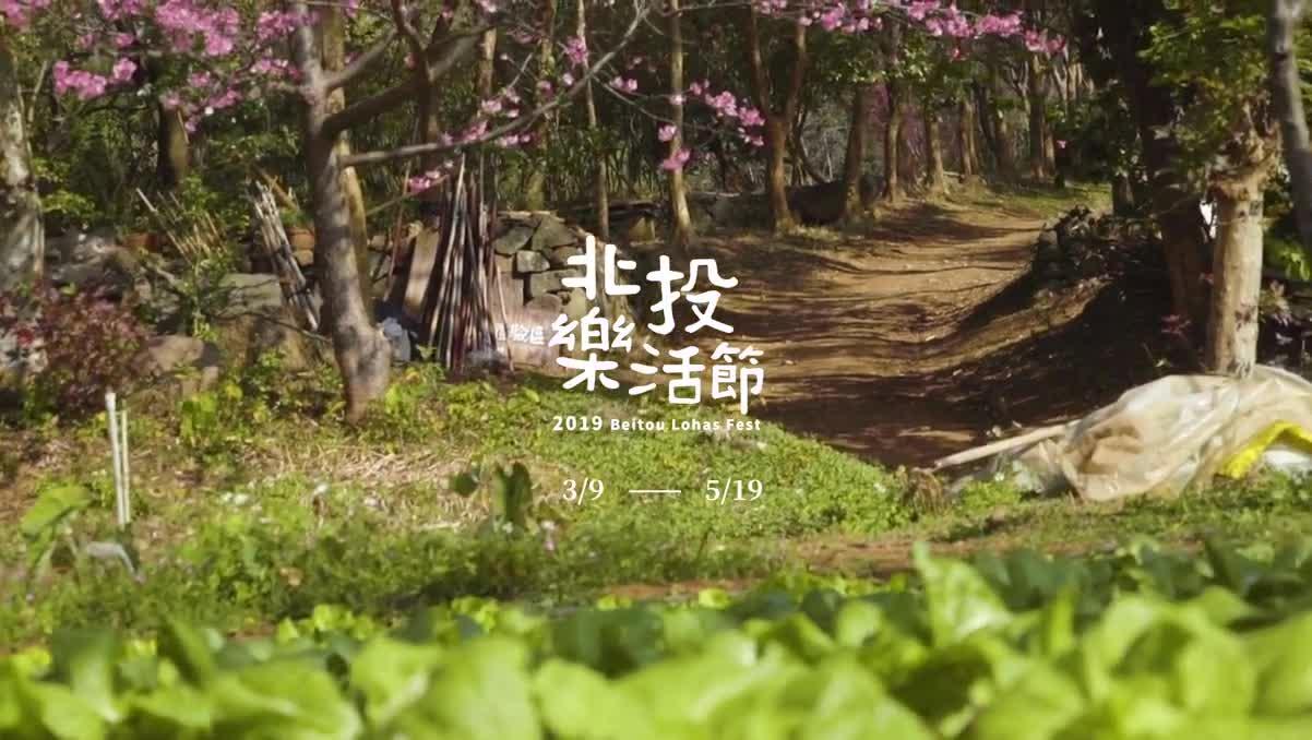 「2019北投樂活節」宣傳影片