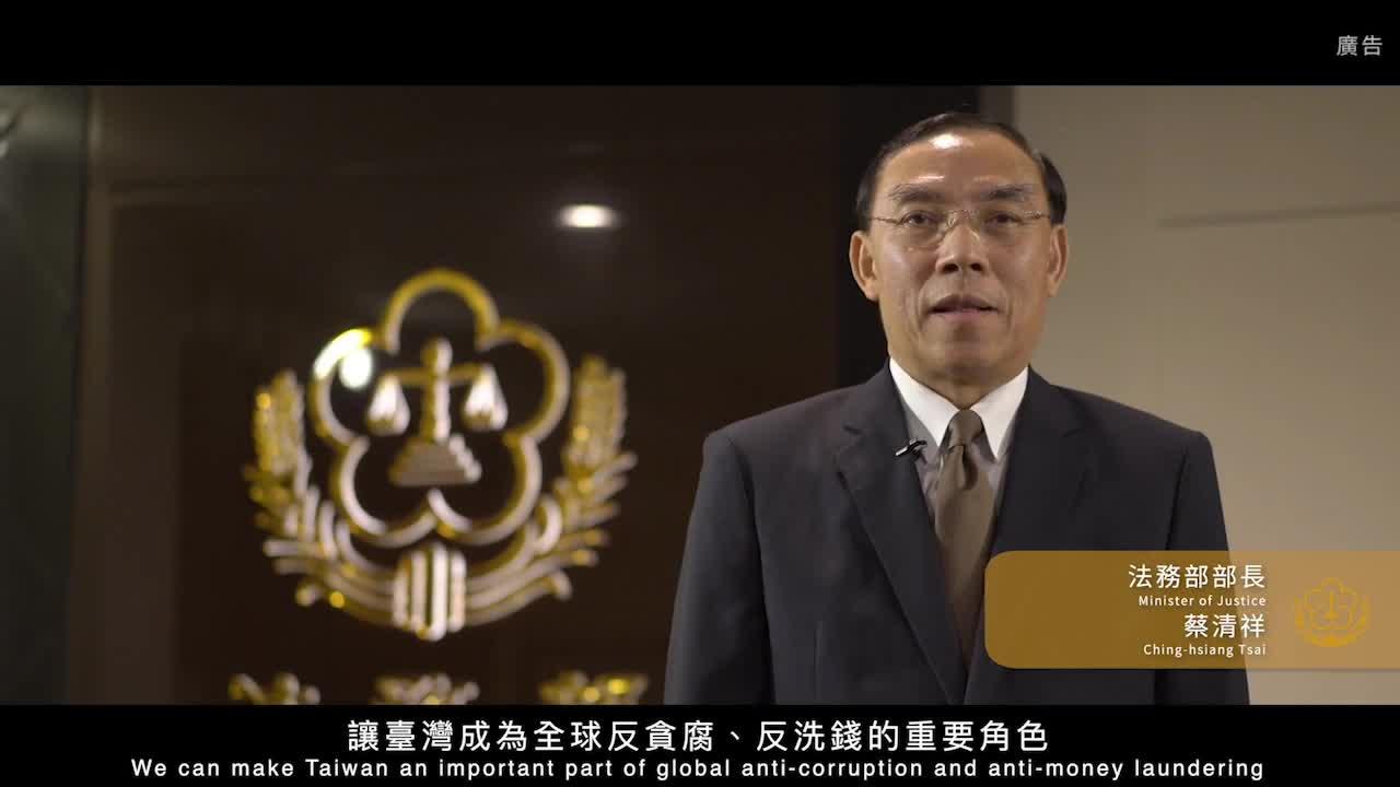 法務部廉政署-「企業誠信治理暨反貪腐、反洗錢」宣導短片