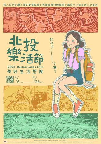 2021北樂活節活動海報