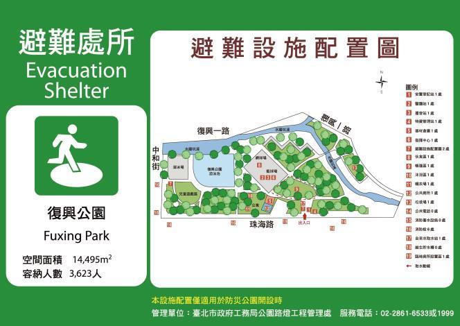 復興公園避難收容處所避難設施配置圖