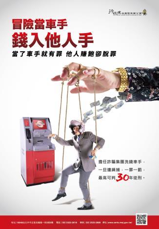 「冒險當車手錢入他人手」宣導海報