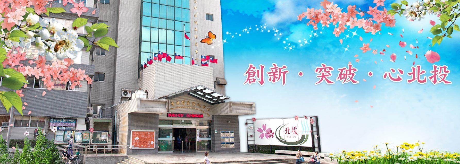 北投區行政中心大樓