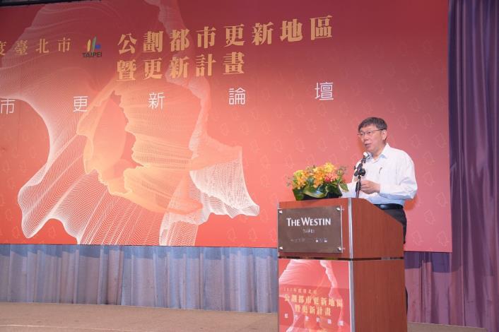 出席臺北市公劃更新論壇 柯文哲:集思廣益,公私協力,加速推動臺北市都市更新