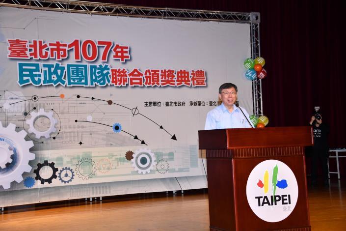 出席臺北市107年民政團隊聯合頒獎典禮 柯文哲勉勵:把人民的小問題解決了就沒有大問題