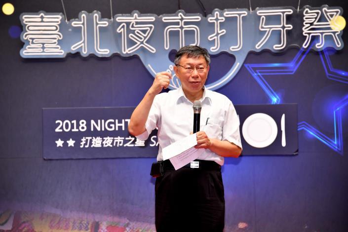 2018臺北夜市打牙祭起跑記者會 柯文哲:推動夜市改革,讓夜市越來越乾淨、整潔