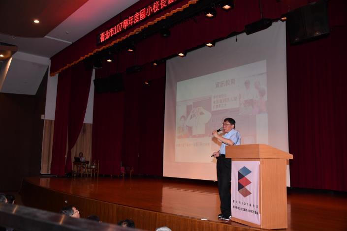 出席北市國小校長會議 柯文哲:保持價值、大家一起往前走 讓臺北市的教育變得更好