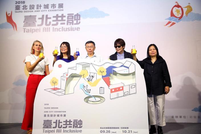 出席2018臺北設計城市展開幕 柯文哲:市府與市民共同努力讓友善、創新的臺北愈來愈漂亮