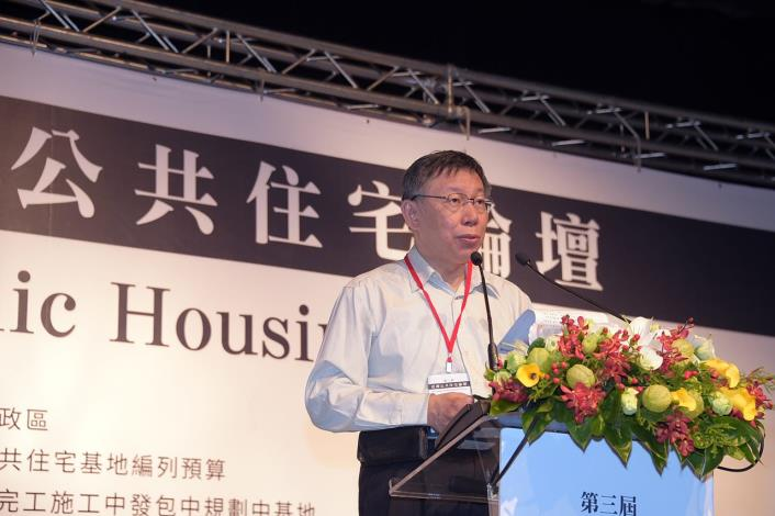 出席第三屆亞洲公共住宅論壇開幕式 柯文哲:公宅不僅是量的增加,也要質的改進,才能有效提高北市整體居住環境