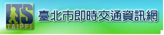 臺北市即時交通資訊網[開啟新連結]