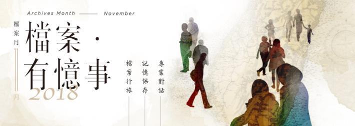 國家發展委員會檔案管理局首屆檔案月及相關推廣活動