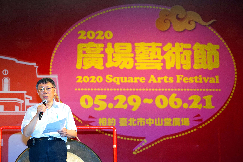 1090529_臺北市2020廣場藝術節開幕式活動