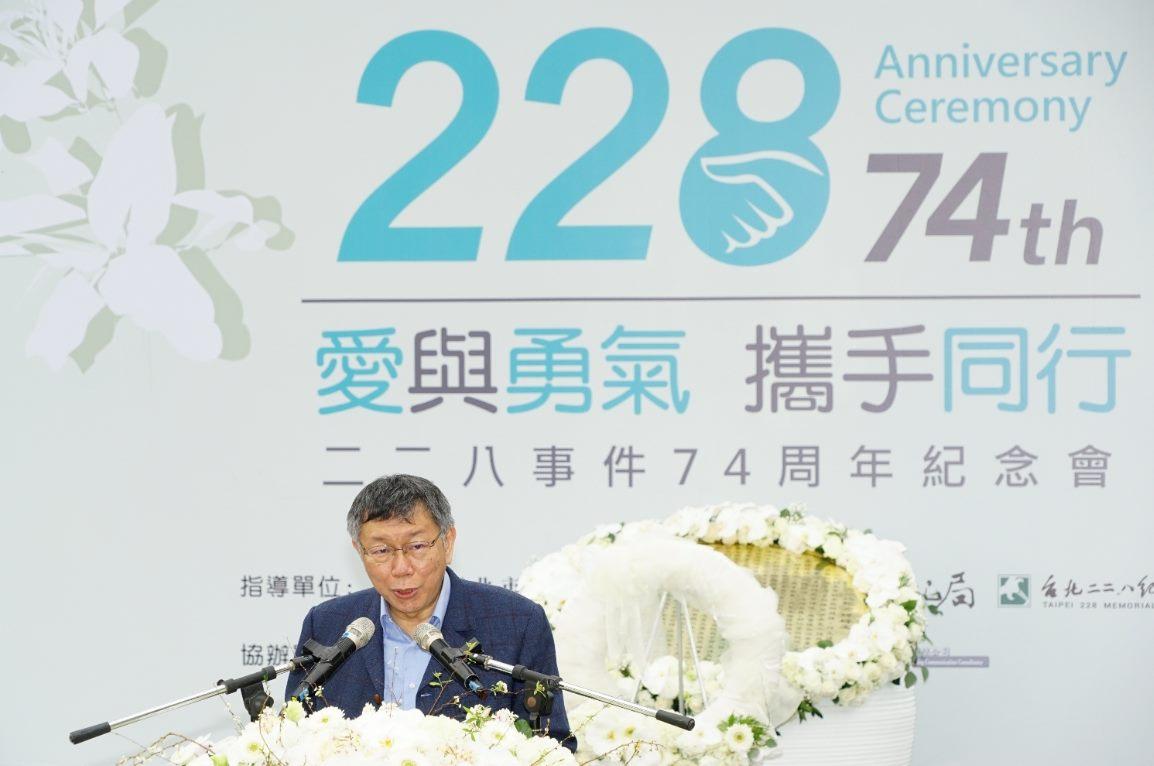 1100228_二二八事件74周年紀念會