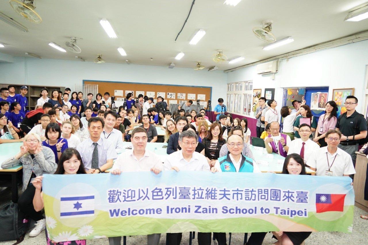 20190617Mayor Ko attending Taipei-Israel Teens Meet in Taipei