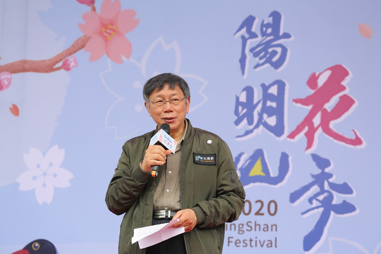1090215_Mayor Ko attended the 2020 YangMingShan Flower Festival aimed to elevate Taipei citizen's aesthetic taste