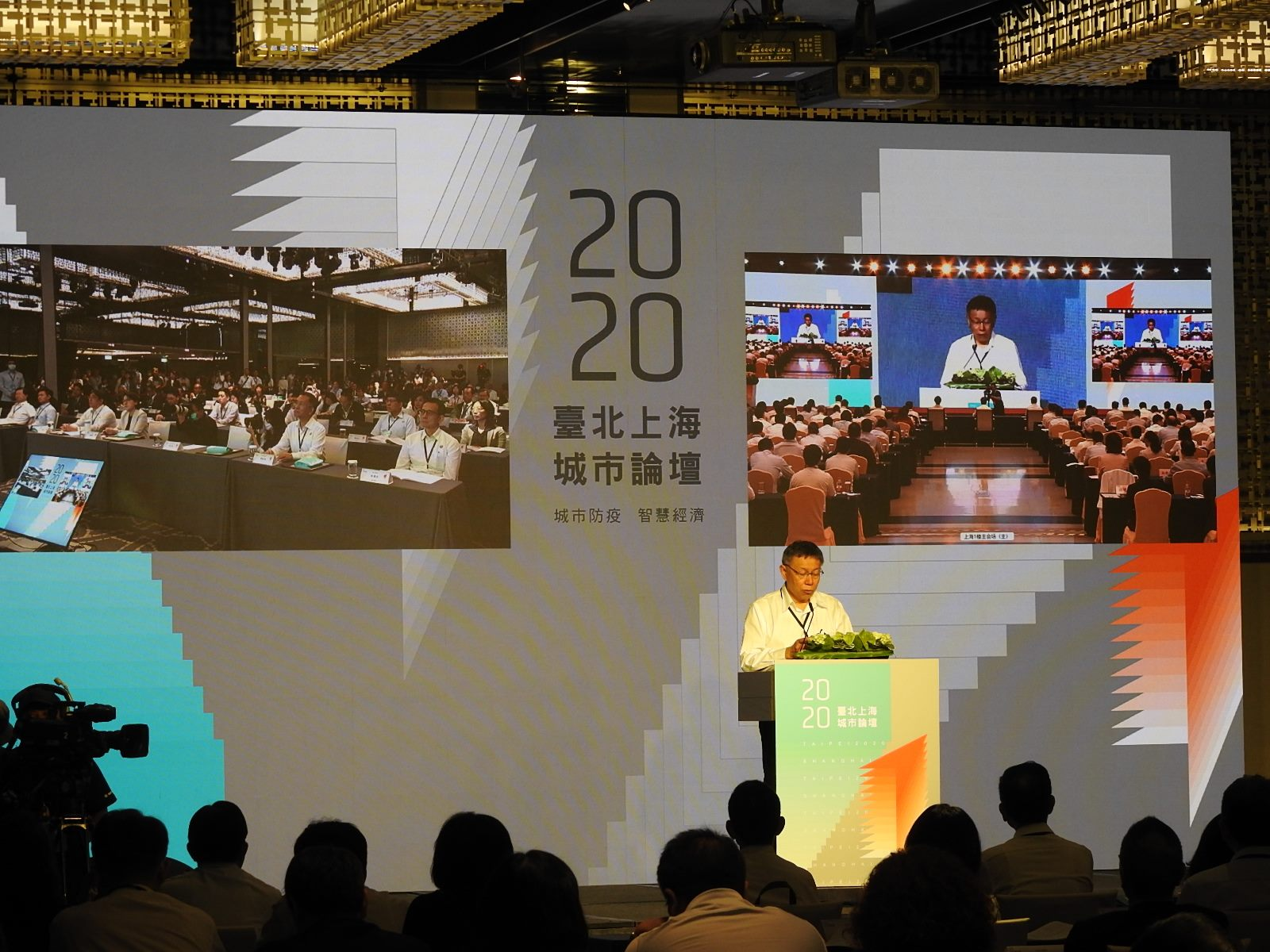 1090722_Mayor Ko Spoke at the Opening Ceremony of 2020 Taipei-Shanghai City Forum.