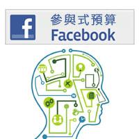 臺北市參與式預算 facebook粉絲頁